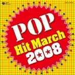 2008 ポップヒットマーチ(アルバム)