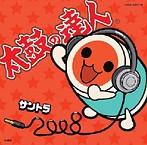 太鼓の達人オリジナルサウンドトラック「サントラ2008」(アルバム)