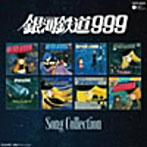 銀河鉄道999 ソングコレクション(アルバム)