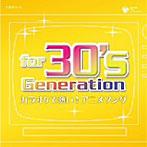 for 30's Generation アニメ~カラオケで熱いアニメソングはこれ!(アルバム)