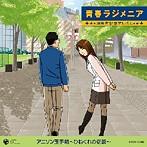 青春ラジメニア 20周年記念アルバム アニソン玉手箱~ひねくれの逆襲~(アルバム)