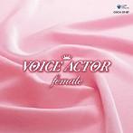 VOICE ACTOR ~female~(アルバム)