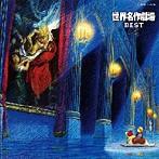 世界名作劇場 BEST(アルバム)