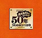 NHK「おかあさんといっしょ」50年うたのBEST110(アルバム)