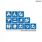 みんなアニメが好きだった-青盤-(HQCD)(アルバム)