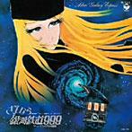 交響詩 さよなら銀河鉄道999-アンドロメダ終着駅-(HQCD)(アルバム)