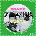コロムビア アニメ・特撮主題歌全集 9(アルバム)
