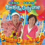 佐藤弘道/たにぞう/ひろみち&たにぞうの きみだけの Only One(アルバム)