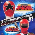 スーパー戦隊VSサウンド超全集!超力戦隊オーレンジャー オーレVSカクレンジャー(アルバム)