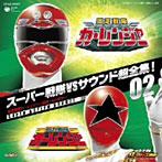 スーパー戦隊VSサウンド超全集!激走戦隊カーレンジャーVSオーレンジャー(アルバム)