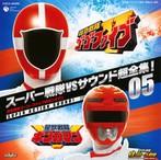 スーパー戦隊VSサウンド超全集!05 救急戦隊ゴーゴーファイブVSギンガマン(アルバム)