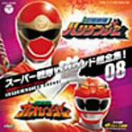 スーパー戦隊VSサウンド超全集!08 忍風戦隊ハリケンジャーVSガオレンジャー(アルバム)