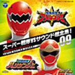 スーパー戦隊VSサウンド超全集!09 爆竜戦隊アバレンジャーVSハリケンジャー(アルバム)