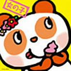 テレビこどものうた 女の子(アルバム)