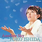 Another Sky/石田燿子(アルバム)