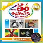 NHK「みんなのうた」50アニバーサリー・ベスト~誰かがサズを弾いていた~(アルバム)