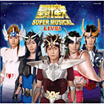 「聖闘士星矢」スーパーミュージカル ライブ!(アルバム)