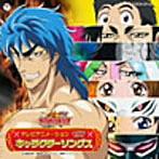 トリコ キャラクターソングス(アルバム)
