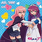 ゼロの使い魔F 妄想CD1 ルイズ&アンリエッタ(アルバム)