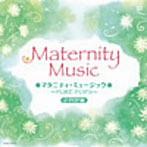 マタニティ・ミュージック~胎教の音楽 ポップス編~(アルバム)