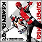 CDツイン スーパー戦隊VS仮面ライダー(アルバム)