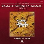 YAMATO SOUND ALMANAC 1974-I 宇宙戦艦ヤマト・未収録BGM集(Blu-Spec CD)(アルバム)