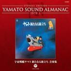 1979-1~宇宙戦艦ヤマト 新たなる旅立ち 音楽集(Blu-spec CD)(アルバム)