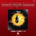 1981-1~交響組曲 宇宙戦艦ヤマト3(Blu-spec CD)(アルバム)