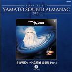 1983-1~宇宙戦艦ヤマト完結編 音楽集 Part1(Blu-spec CD)(アルバム)