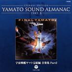 1983-2~宇宙戦艦ヤマト完結編 音楽集 Part2(Blu-spec CD)(アルバム)