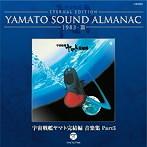 1983-3~宇宙戦艦ヤマト完結編 音楽集 Part3(Blu-spec CD)(アルバム)