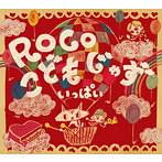 ROCO/こどもじゃず いっぱい(アルバム)