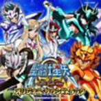 聖闘士星矢Ω オリジナルサウンドトラック(アルバム)