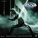 宇宙刑事ギャバン THE MOVIE オリジナル・サウンドトラック(アルバム)