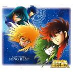 聖闘士星矢 SONG BEST(アルバム)