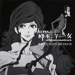 「LUPIN the Third 峰不二子という女」オリジナルサウンドトラック/菊地成孔(アルバム)