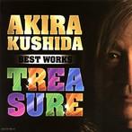 BEST WORKS TREASURE/串田アキラ(アルバム)