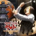 「宇宙戦艦ヤマト2199」ヤマト音楽団大式典2012(アルバム)