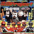 流田Project VS スーパー戦隊+宇宙刑事ギャバン/流田Project(アルバム)