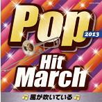 2013 ポップ・ヒット・マーチ~風が吹いている~(アルバム)