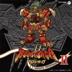 「ビーストサーガ」オリジナル・サウンドトラック2/亀山耕一郎