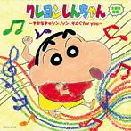 「クレヨンしんちゃん」主題歌CD~きかなきゃソン,ソン,そんぐfor you~(アルバム)