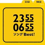 NHK「2355/0655」ソングBest!(アルバム)