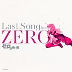 「ゼロの使い魔」Last Song from ZERO(アルバム)