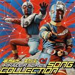 「人造人間キカイダー」「キカイダー01(ゼロワン)」キカイダーシリーズ ソングコレクション(アルバム)