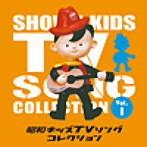 昭和キッズTVソングコレクション Vol.1(アルバム)