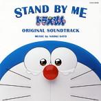 映画『STAND BY ME ドラえもん』オリジナルサウンドトラック/佐藤直紀(アルバム)