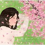 桜オルゴール(アルバム)