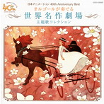 日本アニメーション 40th Anniversary Best オルゴールが奏でる 世界名作劇場主題歌コレクション(アルバム)