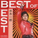 ベスト・オブ・ベスト/水木一郎(アルバム)